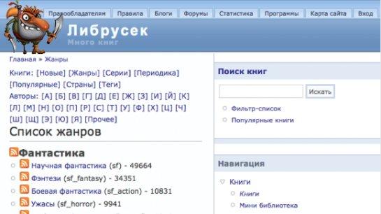 » Либрусек» будет заблокирована уже в сентябре