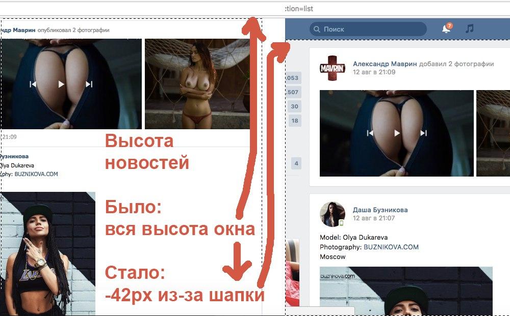 Павел Дуров прокомментировал редизайн «ВКонтакте» - 3