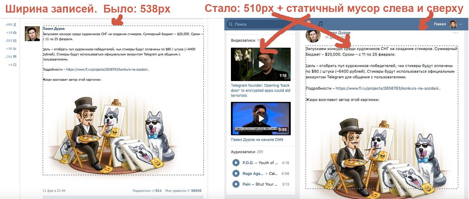 Павел Дуров прокомментировал редизайн «ВКонтакте» - 6