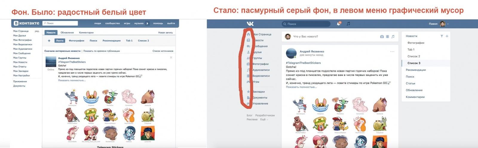 Павел Дуров прокомментировал редизайн «ВКонтакте» - 7