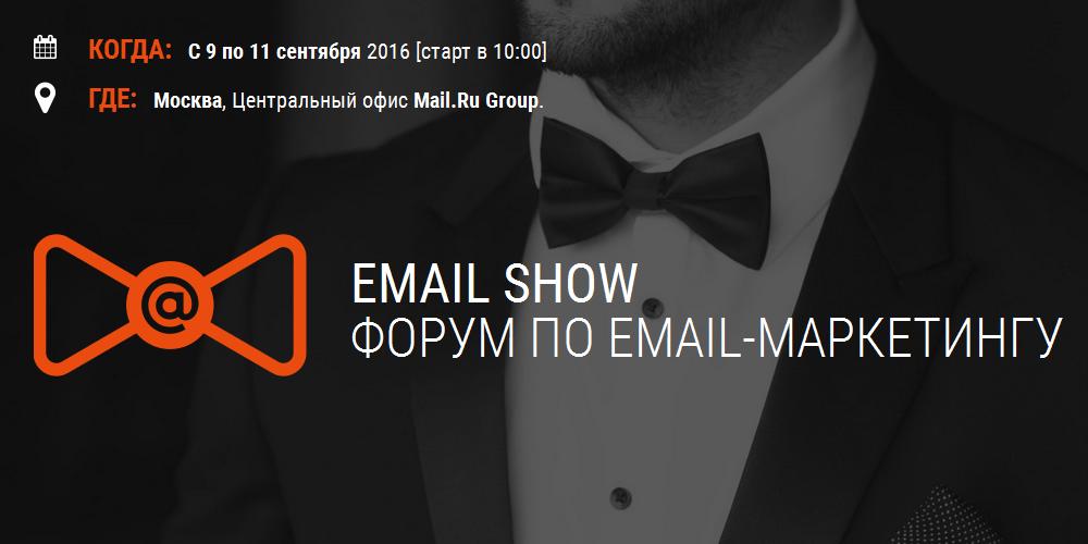 Приглашаем на Email Show 9-11 сентября - 1