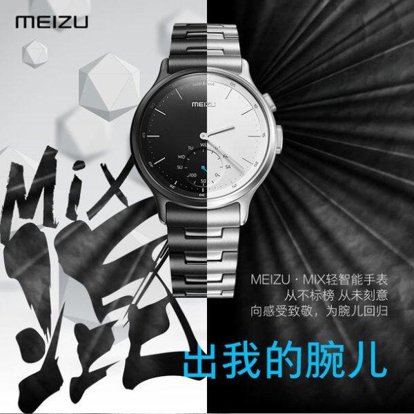 Часы Meizu Mix не имеют экрана