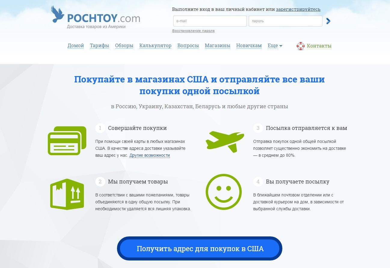 Быстро и просто покупаем в США с Pochtoy.com (+ подарок для читателей) - 4