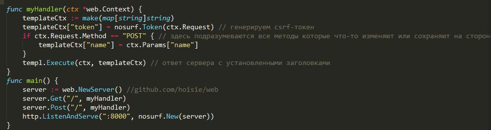 Безопасное использование языка Go в веб-программировании - 2