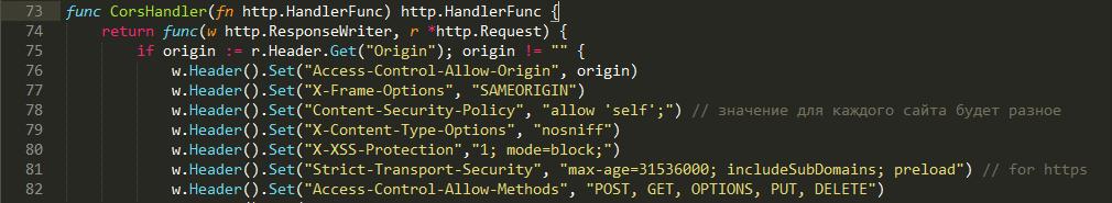 Безопасное использование языка Go в веб-программировании - 7