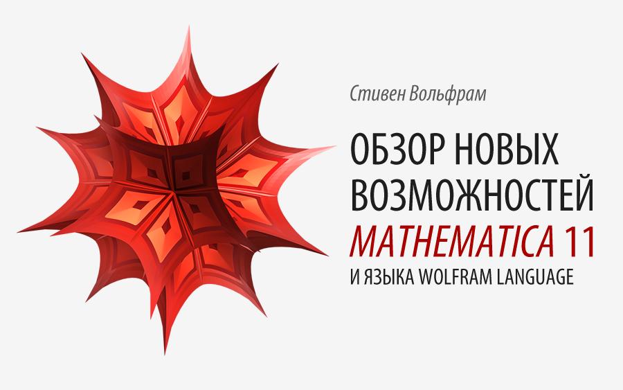 Обзор новых возможностей Mathematica 11 и языка Wolfram Language - 1