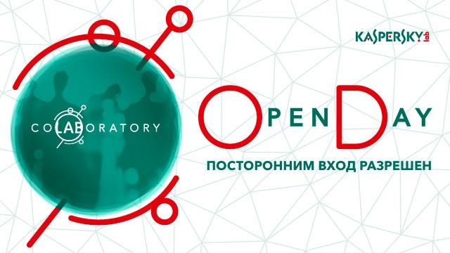 День открытых дверей в «Лаборатории Касперского» - 1