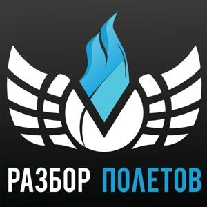 Что послушать программисту? Подборка подкастов на русском и английском языках - 3