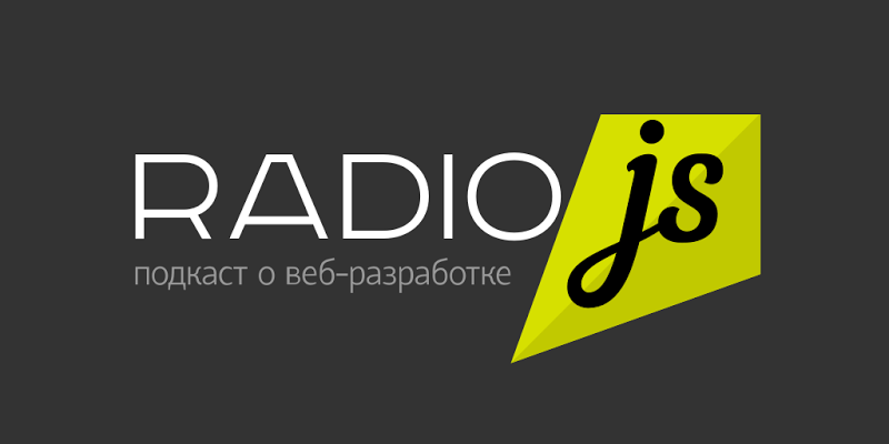 Что послушать программисту? Подборка подкастов на русском и английском языках - 4