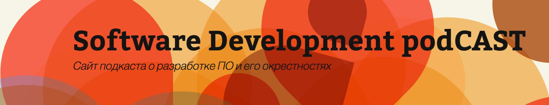 Что послушать программисту? Подборка подкастов на русском и английском языках - 5