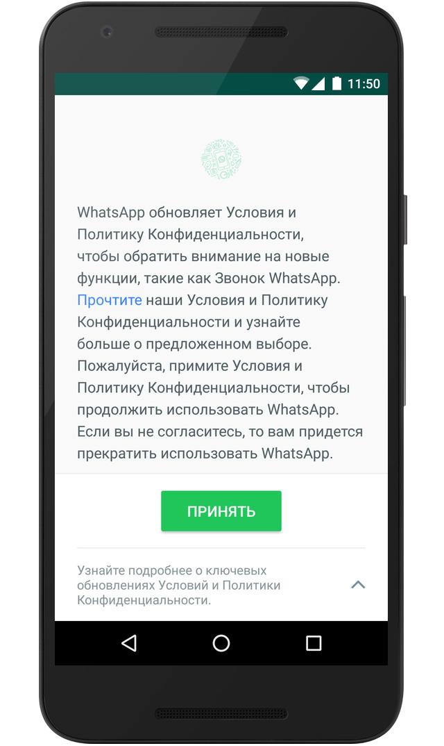 Тёмные паттерны в действии. WhatsApp объяснил, как отказаться от передачи персональной информации в Facebook - 2