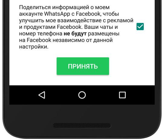Тёмные паттерны в действии. WhatsApp объяснил, как отказаться от передачи персональной информации в Facebook - 3