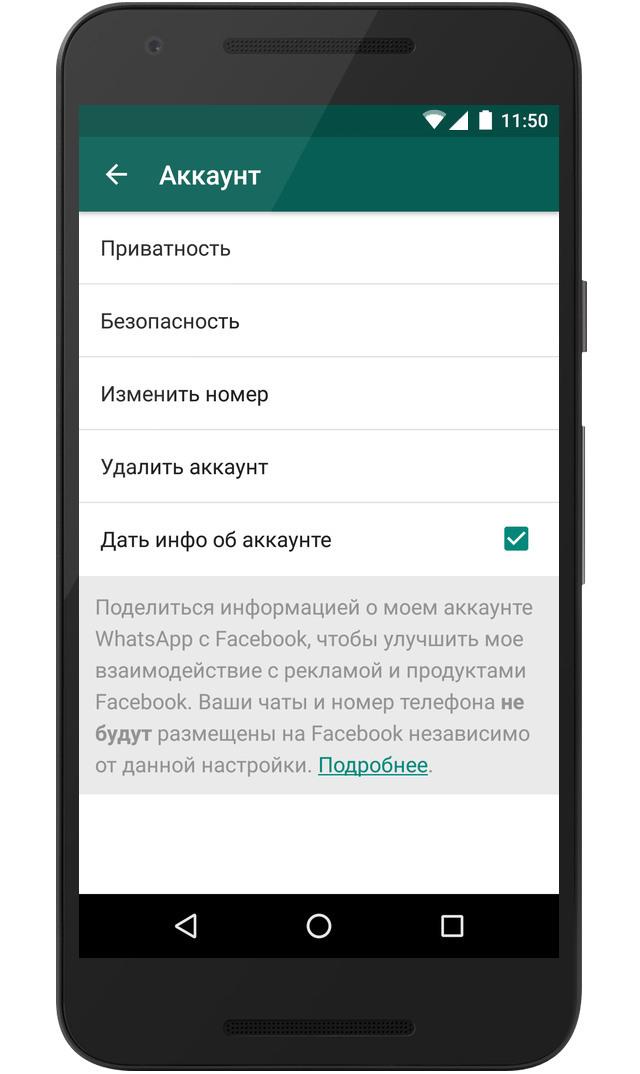 Тёмные паттерны в действии. WhatsApp объяснил, как отказаться от передачи персональной информации в Facebook - 4