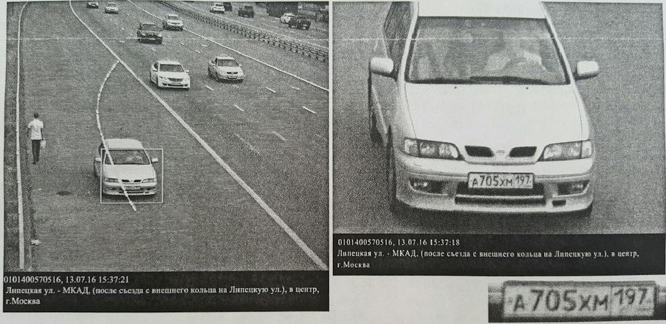 Московского водителя оштрафовали за тень от его автомобиля - 3