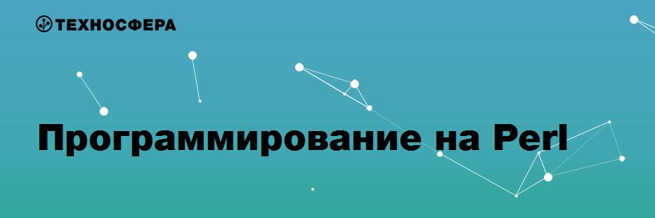 Лекции Техносферы. Программирование на Perl (осень 2015) - 1