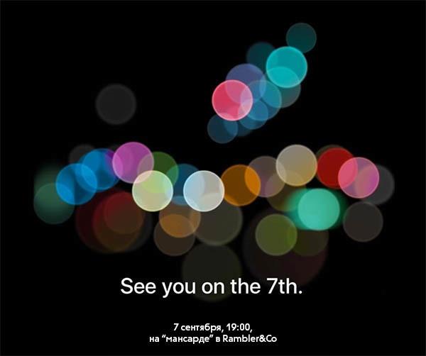 Apple Special Event в офисе Rambler&Co - 1