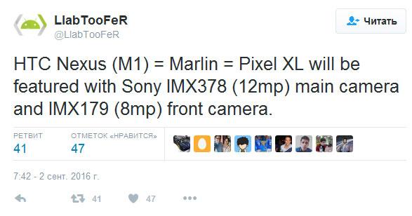Анонс смартфона Google Pixel XL ожидается 4 октября