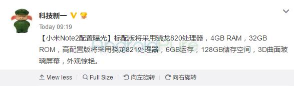 В оснащение Xiaomi Mi Note 2 войдет дисплей типа AMOLED размером 5,5 дюйма и порт USB-C