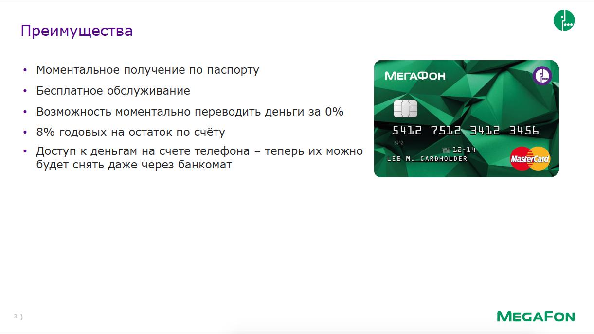 Банковская карта от «МегаФона» - 2