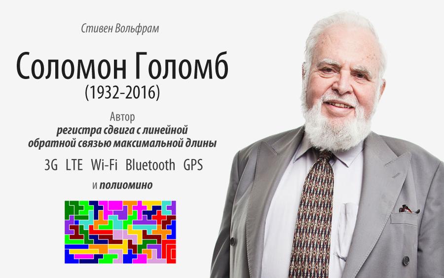 Памяти Соломона Голомба (1932-2016): автора регистра сдвига с линейной обратной связью максимальной длины и полиомино - 1
