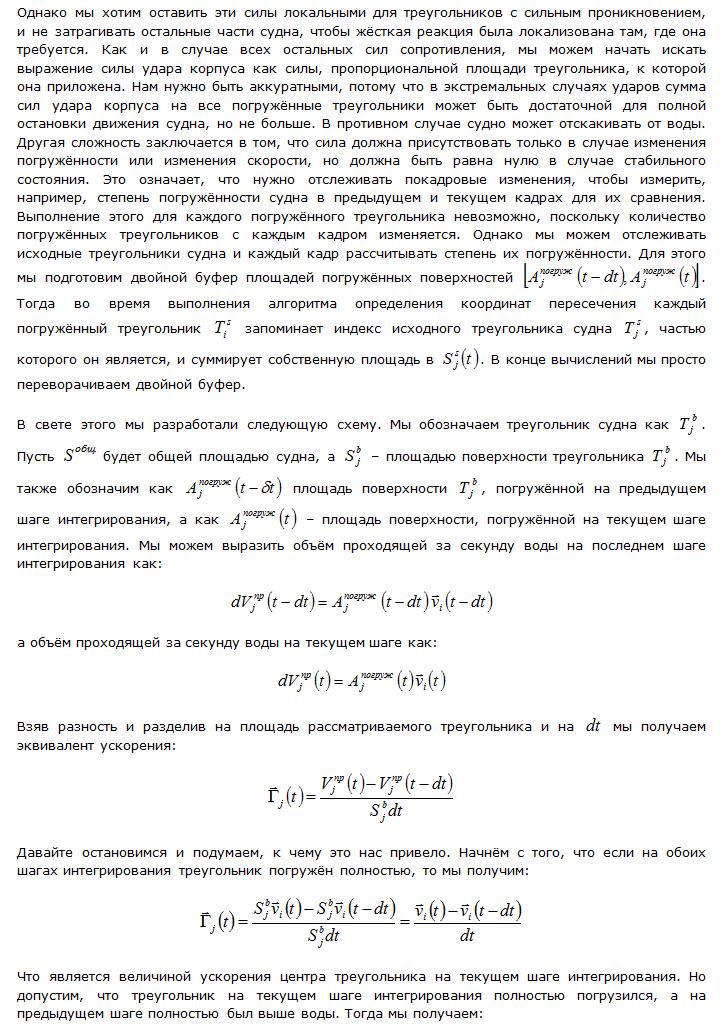 Модель взаимодействия судов с водой в видеоиграх: часть 2 - 25