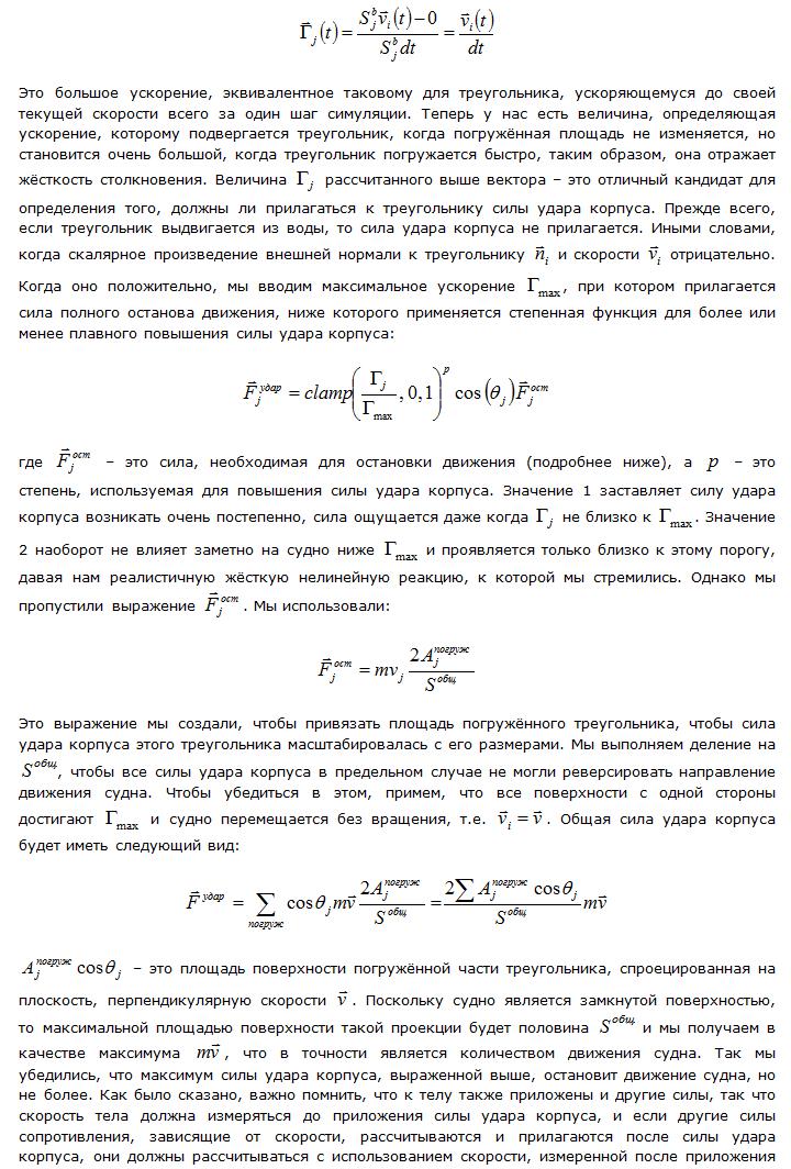 Модель взаимодействия судов с водой в видеоиграх: часть 2 - 26