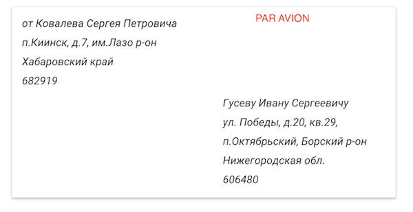 Почта России для чайников - 2