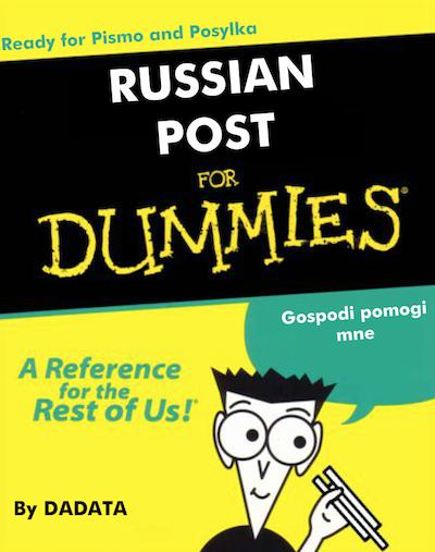 Почта России для чайников - 1