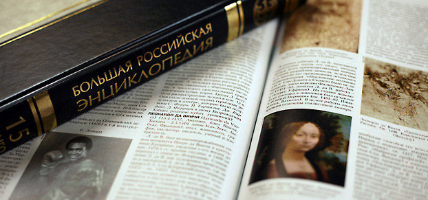 Правительство РФ опровергло планы заменить «Википедию» - 1