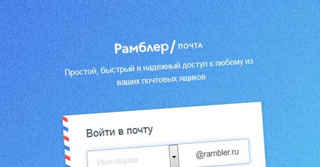 В сети опубликовали базу из 98 млн учетных записей Rambler - 1
