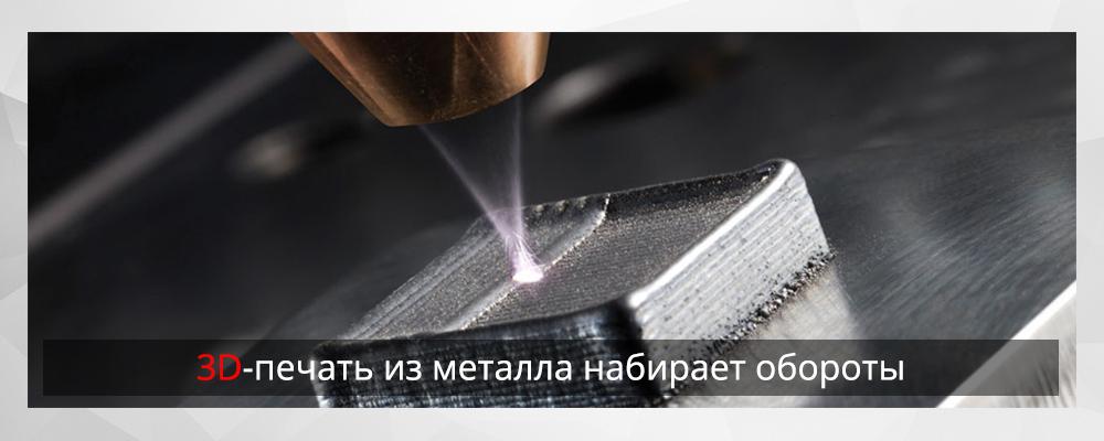 3D-печать из металла набирает обороты - 1