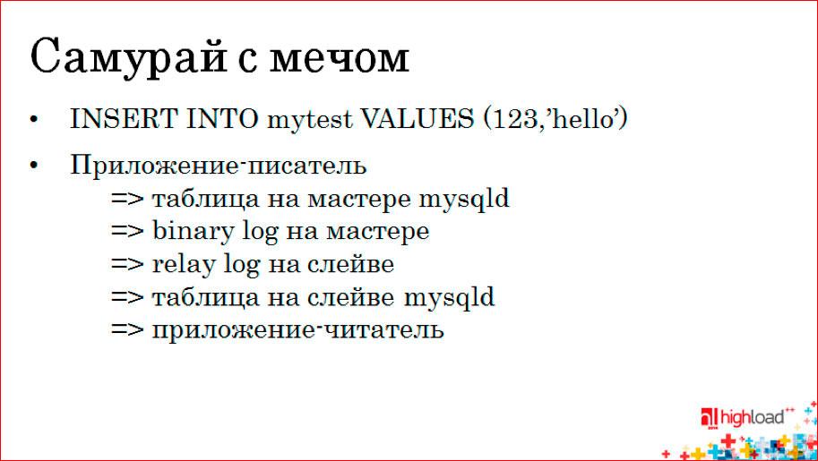 Как устроена MySQL-репликация - 4