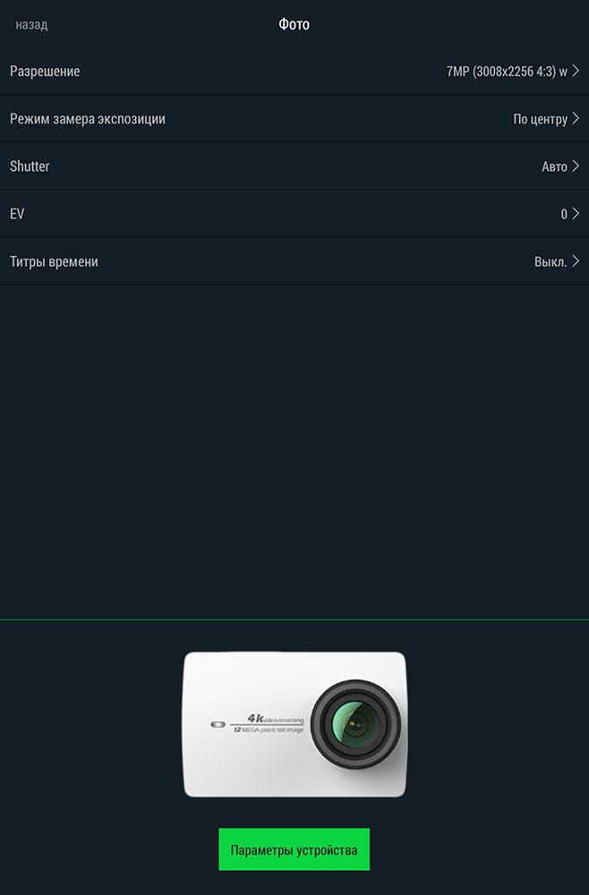 Обзор новой action-камеры Xiaomi Yi 2 4K - 25