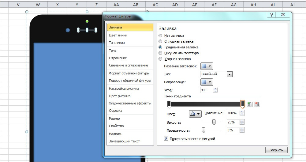 ExcelArt – изометрия «на халяву». Рисуем псевдообъемный телефон без 3D и Фотошопа - 11