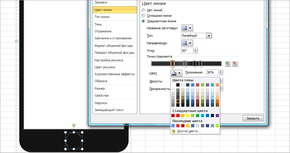 ExcelArt – изометрия «на халяву». Рисуем псевдообъемный телефон без 3D и Фотошопа - 15