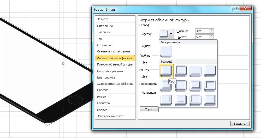 ExcelArt – изометрия «на халяву». Рисуем псевдообъемный телефон без 3D и Фотошопа - 17