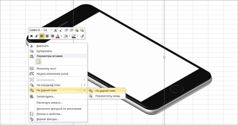 ExcelArt – изометрия «на халяву». Рисуем псевдообъемный телефон без 3D и Фотошопа - 19