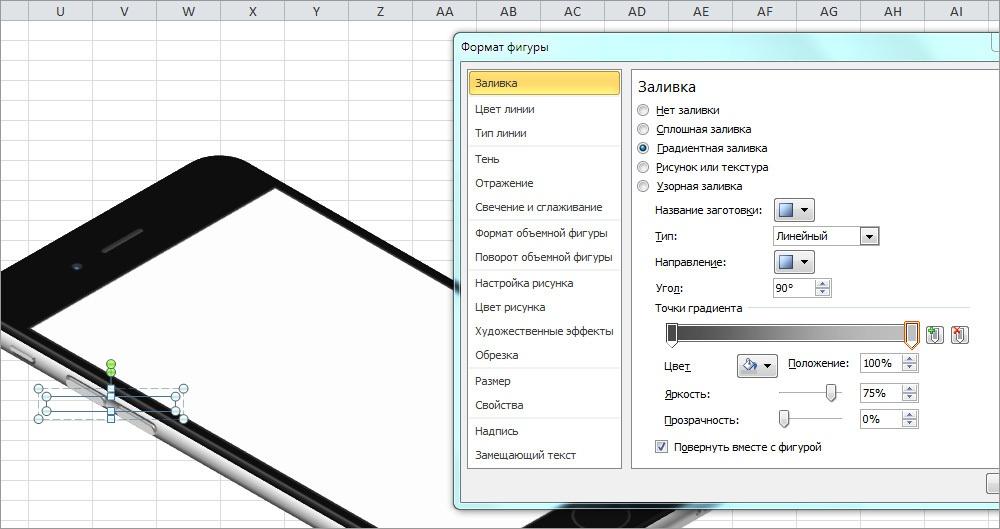 ExcelArt – изометрия «на халяву». Рисуем псевдообъемный телефон без 3D и Фотошопа - 25