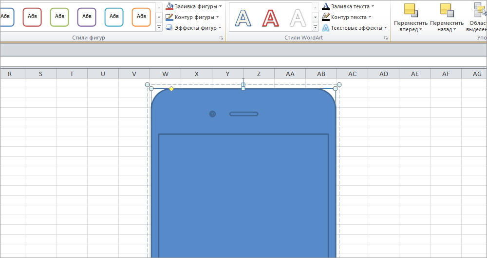 ExcelArt – изометрия «на халяву». Рисуем псевдообъемный телефон без 3D и Фотошопа - 9
