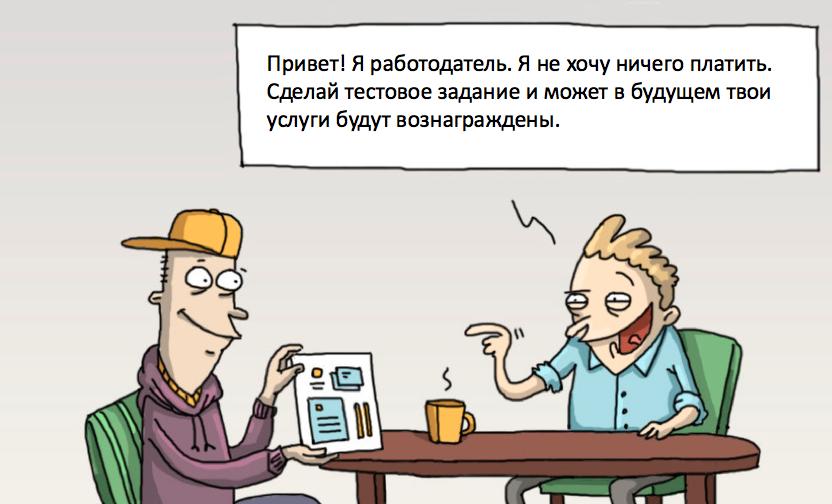Как попасть на работу в международную ИТ-компанию? - 3