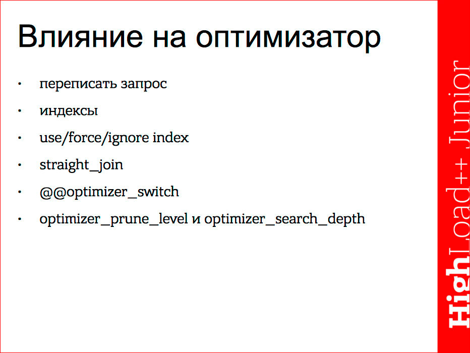 Основы индексирования и возможности EXPLAIN в MySQL - 12