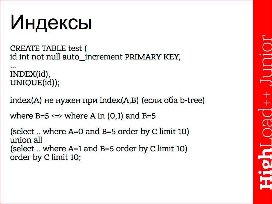 Основы индексирования и возможности EXPLAIN в MySQL - 4