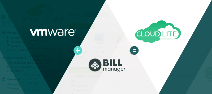 Предоставление облачных ресурсов на базе VMware с помощью BILLmanager. Или как появился новый личный кабинет CloudLITE - 1