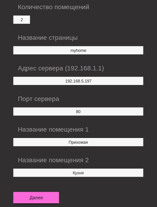 Онлайн-конструктор «умного дома» - 11