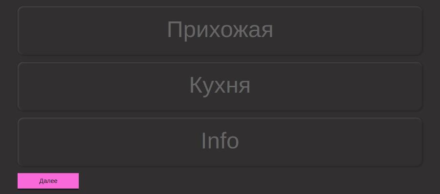 Онлайн-конструктор «умного дома» - 12