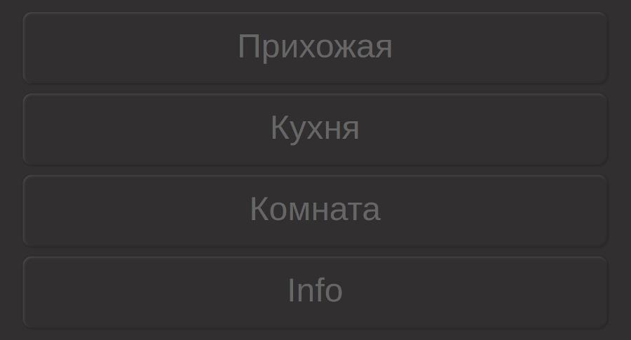 Онлайн-конструктор «умного дома» - 5