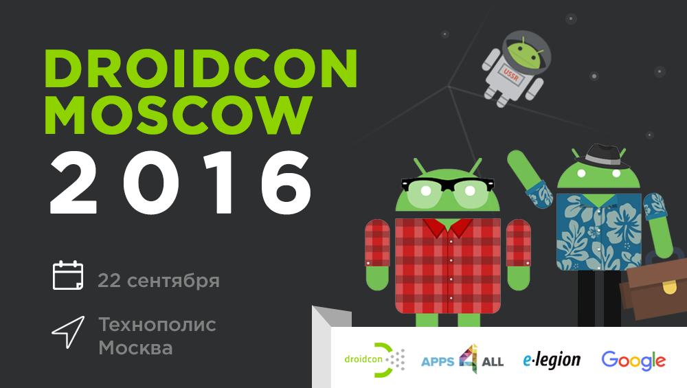 Приглашаем разработчиков на Droidcon Moscow 2016 - 1