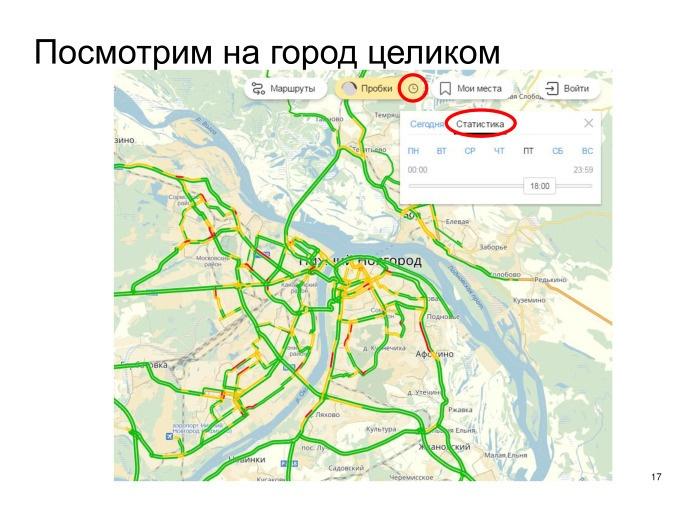 Выявление проблем дорожной сети с помощью Яндекс.Пробок. Лекция в Яндексе - 13