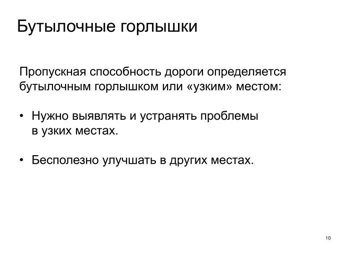 Выявление проблем дорожной сети с помощью Яндекс.Пробок. Лекция в Яндексе - 7