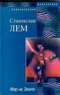 С днем рождения, Станислав Лем - 7